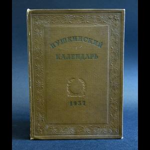 Авторский коллектив - Пушкинский календарь 1937