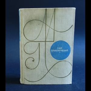 Авторский коллектив - Мир приключений 1969