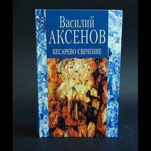 Аксёнов Василий - Кесарево свечение