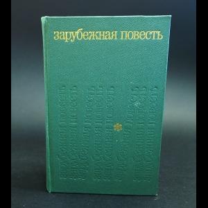 Авторский коллектив - Зарубежная повесть. 1955 - 1975