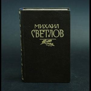 Светлов Михаил - Михаил Светлов. Стихотворения, поэмы