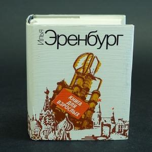 Эренбург Илья - Книга для взрослых