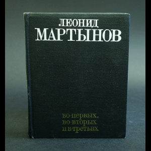 Мартынов Леонид - Во-первых, во-вторых и в-третьих