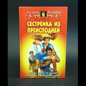 Белянин Андрей - Сестренка из преисподней