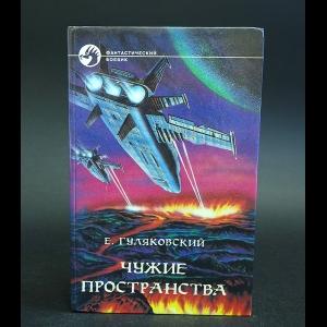 Гуляковский Евгений - Чужие пространства