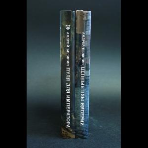 Белянин Андрей - Цепные псы Империи,Пуля для императора.(Комплект из 2 книг)