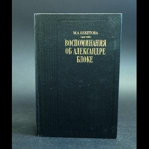 Бекетова М.А. - Воспоминания об Александре Блоке