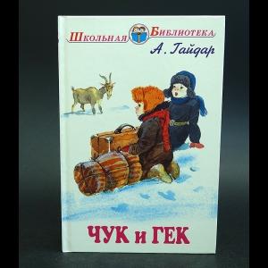 Гайдар Аркадий - Чук и Гек