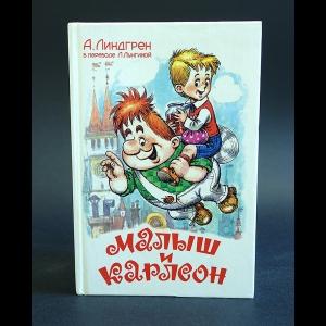 Линдгрен Астрид - Малыш и Карлсон, который живет на крыше