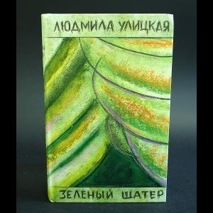 Улицкая Людмила - Зеленый шатер