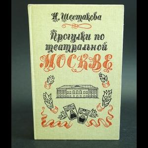Шестакова Наталия - Прогулки по театральной Москве