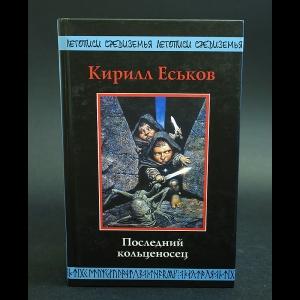 Еськов Кирилл - Последний кольценосец