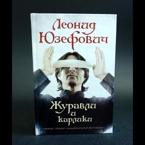 Юзефович Леонид - Журавли и карлики