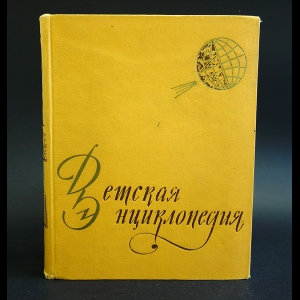 Авторский коллектив - Детская энциклопедия. Том 1