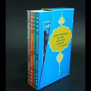 Авторский коллектив -  Избранная лирика Востока №2 (комплект из 4 книг)