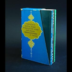 Авторский коллектив -  Избранная лирика Востока №3 (комплект из 4 книг)