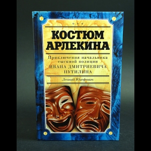 Юзефович Леонид - Костюм Арлекина