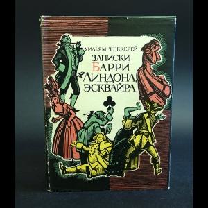 Теккерей Уильям Мейкпис - Записки Барри Линдона, эсквайра, писанные им самим