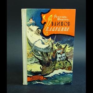 Шишова Зинаида - Великое плавание
