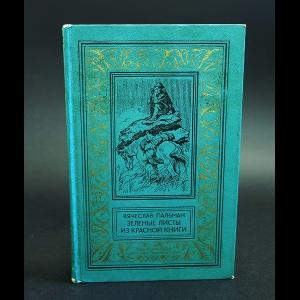 Пальман Вячеслав - Зеленые листы из красной книги