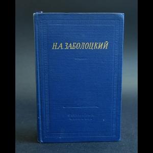 Заболоцкий Н. - Н.А.Заболоцкий Стихотворения и поэмы