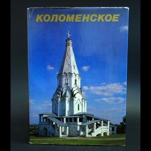 Авторский коллектив - Коломенское
