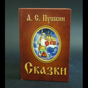 Пушкин А.С. - А.С.Пушкин.Сказки