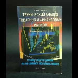 Эрлих Анна - Технический анализ товарных и финансовых рынков