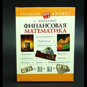 Мицкевич Андрей - Финансовая математика