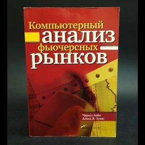 ЛеБо Чарльз, Лукас Дэвид В.  - Компьютерный анализ фьючерсных рынков
