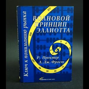 Пректер Роберт Р., Фрост Альберт Дж.  - Волновой принцип Эллиотта. Ключ к пониманию рынка