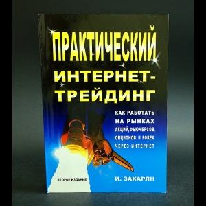 Закарян Иван - Практический интернет-трейдинг
