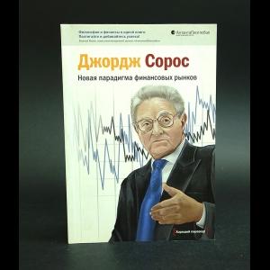 Сорос Джордж - Новая парадигма финансовых рынков