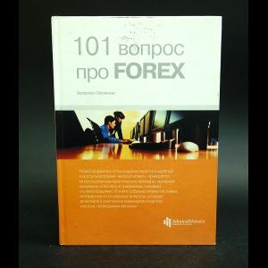 Овсяникас Валериюс - 101 вопрос про Forex