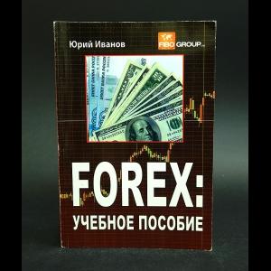 Иванов Юрий - Forex: учебное пособие