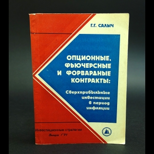 Салыч Геннадий - Опционные, фьючерсные и форвардные контракты: Сверхприбыльные инвестиции в период инфляции