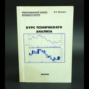 Меладзе В.Э. - Курс технического анализа. Инвестиционный анализ фондового рынка