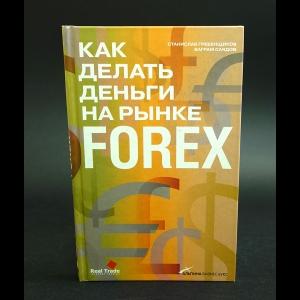 Гребенщиков Станислав, Саядов  Ваграм  - Как делать деньги на рынке Forex