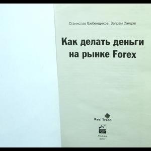 Станислава гребенщикова форекс и мы как записать свой биткоин