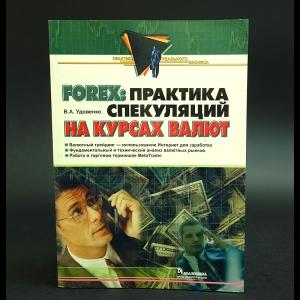 В.а.удовенко forex практика спекуляций на курсах валют супер опережающий индикатор форекс