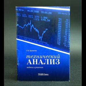 Просветов Г.И. - Технический анализ: задачи и решения