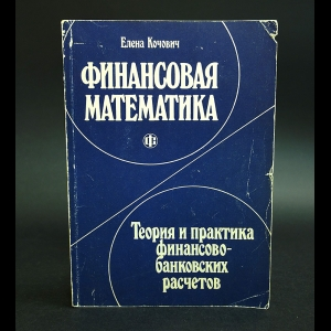 Кочович Елена - Финансовая математика. Теория и практика финансово-банковский расчетов