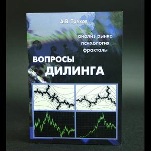Трехов А.В. - Вопросы дилинга