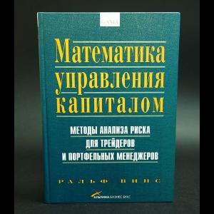 Винс Ральф - Математика управления капиталом