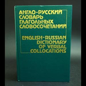 Медникова Эсфирь - Англо-русский словарь глагольных словосочетаний / English-Russian Dictionary of Verbal Collocations