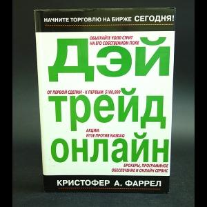 Фаррел Кристофер - Дэй трейд онлайн