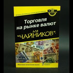 Марк Галант, Брайан Долан - Торговля на рынке валют для ЧАЙНИКОВ