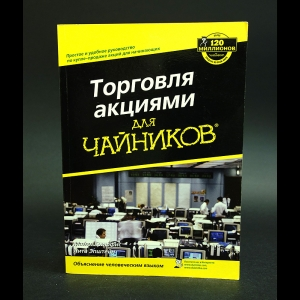 Гриффис М., Эпштейн Л. - Торговля акциями для ЧАЙНИКОВ