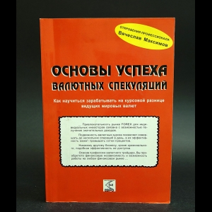 Максимов В. - Основы успеха валютных спекуляций