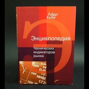 Колби Роберт - Энциклопедия технических индикаторов рынка